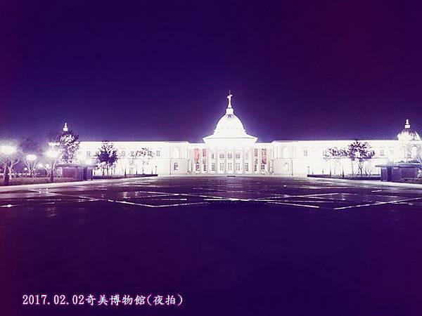 2017.02.02奇美博物館(夜拍)15.jpg