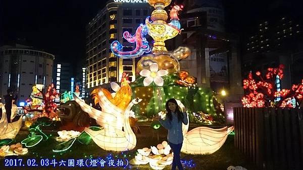 2017.02.03斗六圓環(燈會夜拍)3.JPG