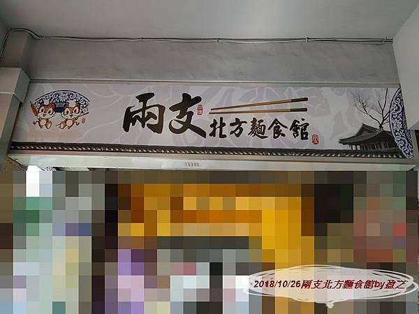 2018.10.26兩支北方麵食館by盈之1.jpg