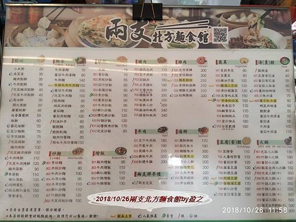 2018.10.26兩支北方麵食館by盈之2.jpg