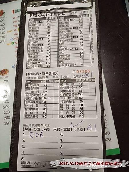 2018.10.26兩支北方麵食館by盈之5.jpg