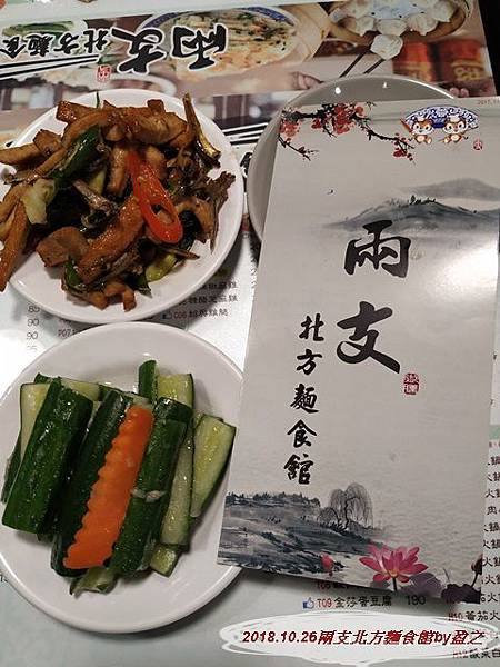 2018.10.26兩支北方麵食館by盈之8.jpg
