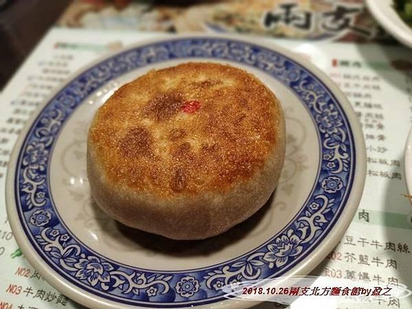 2018.10.26兩支北方麵食館by盈之13.jpg