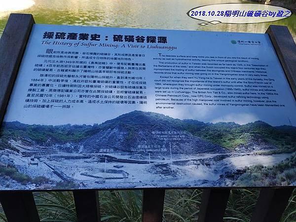2018.10.28陽明山硫磺谷by盈之4.jpg