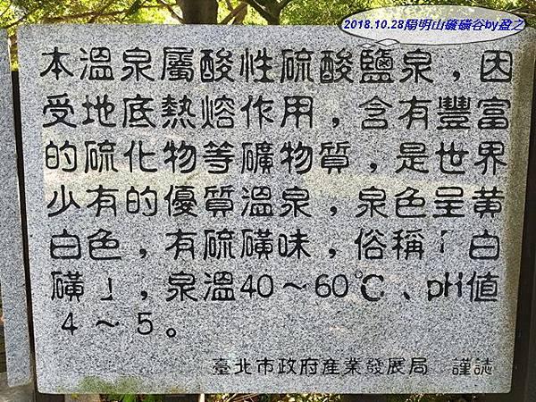 2018.10.28陽明山硫磺谷by盈之9.jpg