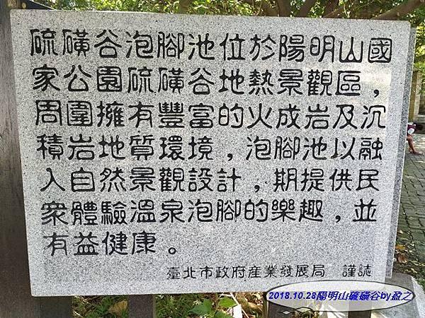 2018.10.28陽明山硫磺谷by盈之8.jpg
