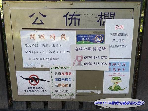 2018.10.28陽明山硫磺谷by盈之10.jpg