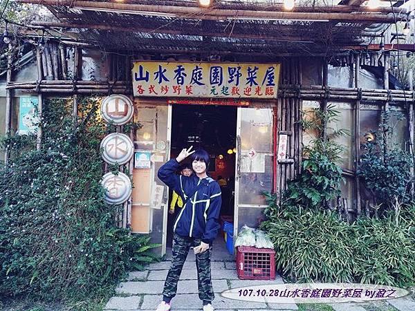 107.10.28山水香庭園野菜屋 by盈之1.jpg