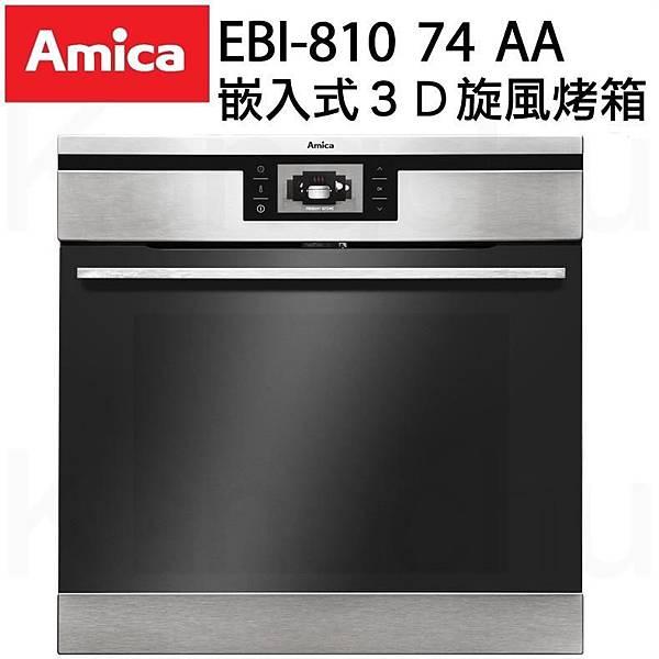 AMICA烤箱.jpg