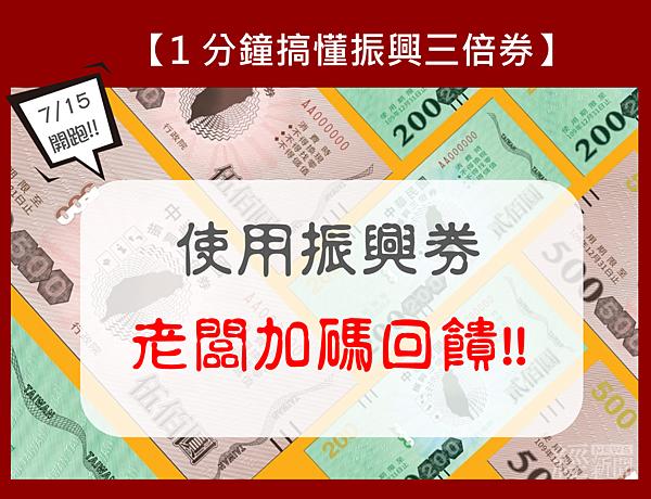 官網-7月振興券.png