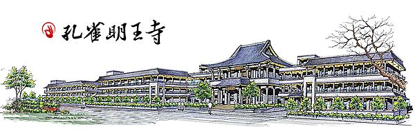 開成別院blog1.png