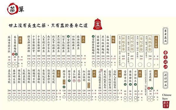唐太盅-加盟簡報a05.jpg