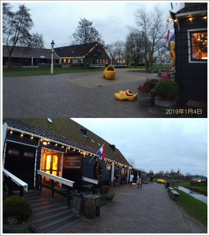 荷蘭村.jpg