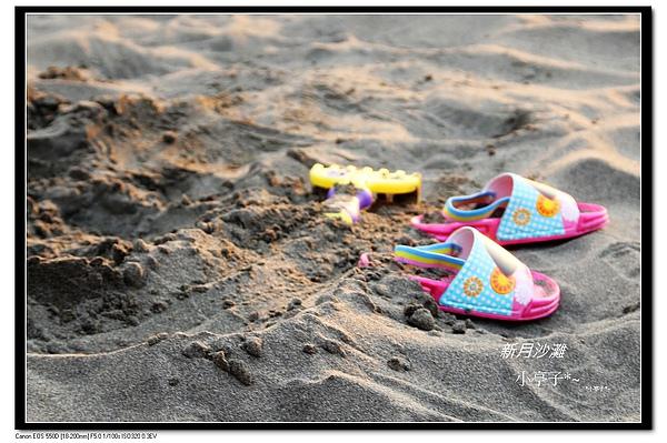 新月沙灘玩沙