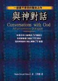 與神對話1.jpg