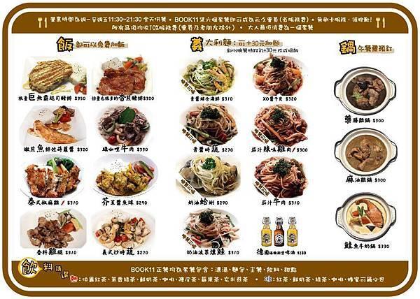 20150316官方菜單