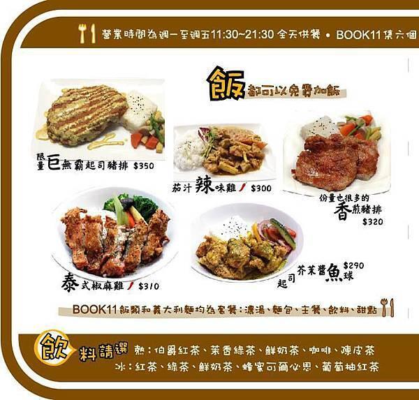 20150316官方菜單2