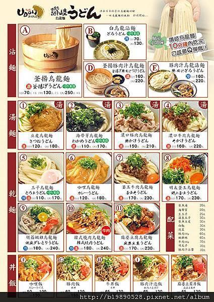 1040216-menu