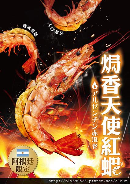 焗香天使紅蝦201511