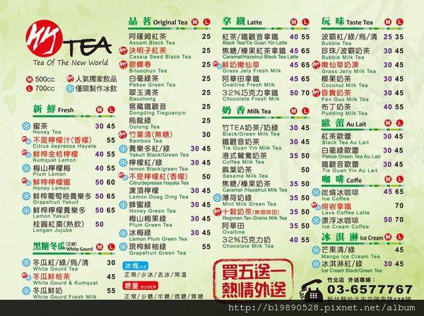 竹tea菜單