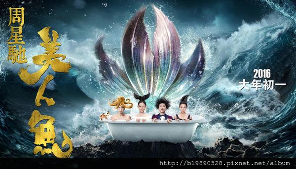 美人魚1.jpg