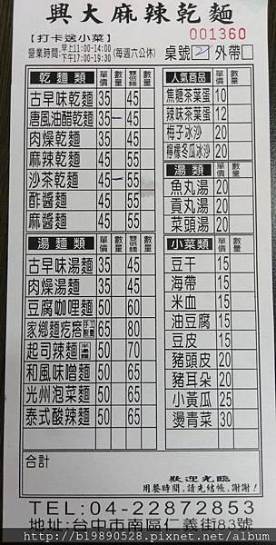 2016121102.jpg