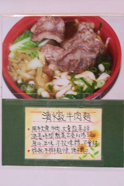 清噸牛肉麵的圖卡說明