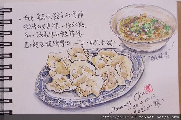 眷村手工水餃 / 來店裡吃水餃送酸辣湯