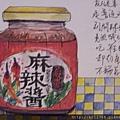 手繪 /里仁商店的麻辣醬