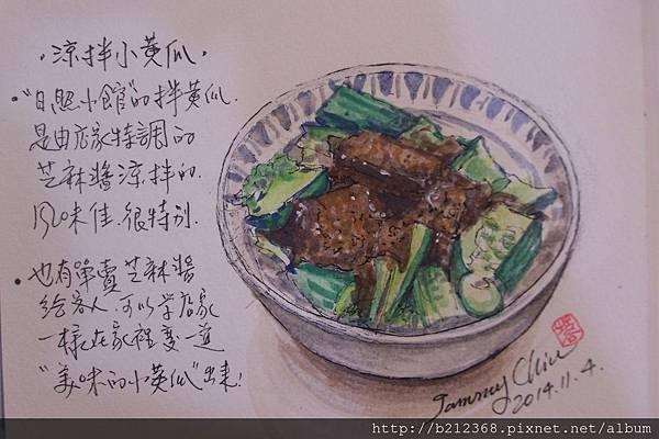 手繪美食 / 眷村味【涼拌芝麻醬小黃瓜】
