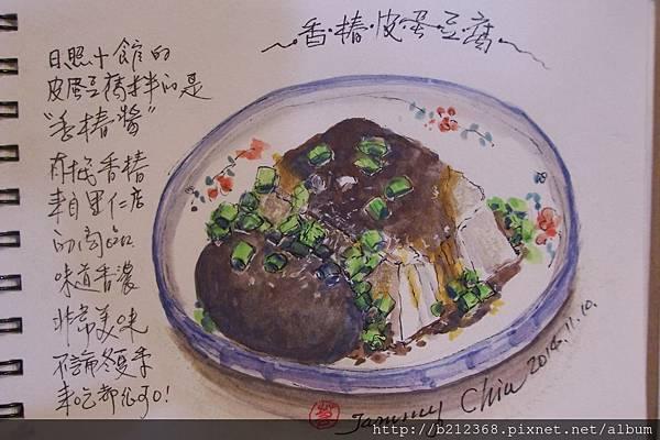 手繪美食 / 眷村美味皮蛋豆腐