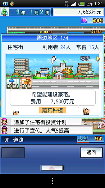 2012-08-04_01-31-44