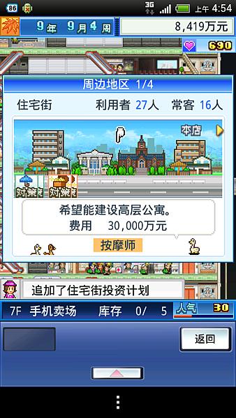 2012-08-04_04-54-15