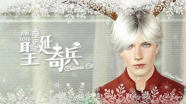 聖誕奇兵(字).jpg