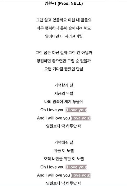 wanna one - 영원+1 (eternity+1) 應援-1.png