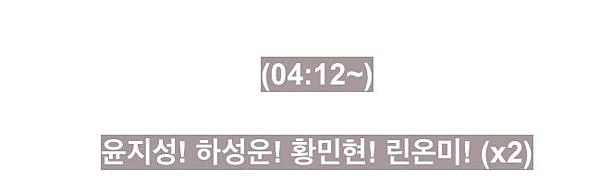 wanna one - 영원+1 (eternity+1) 應援-4.png