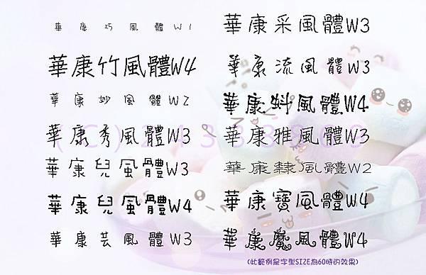 手寫風系列