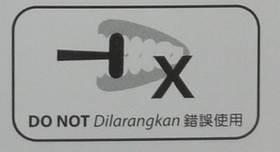 T型牙刷4