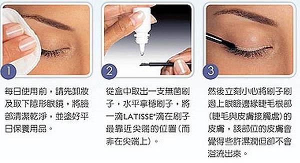 睫毛生長液的使用方法1