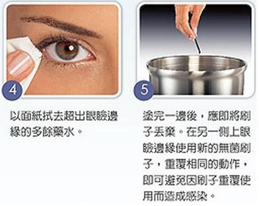 睫毛生長液的使用方法2