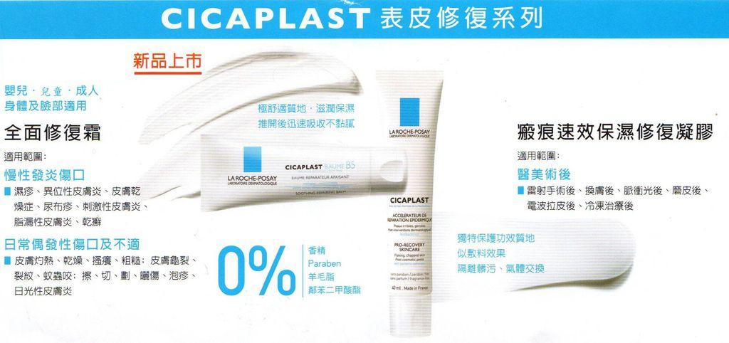 B5 gel與cream的差別