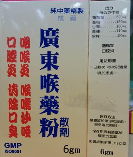 廣東苜藥粉