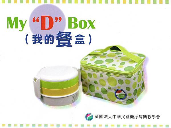 My D box