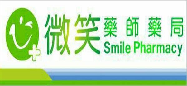 微笑藥師藥局招牌logo