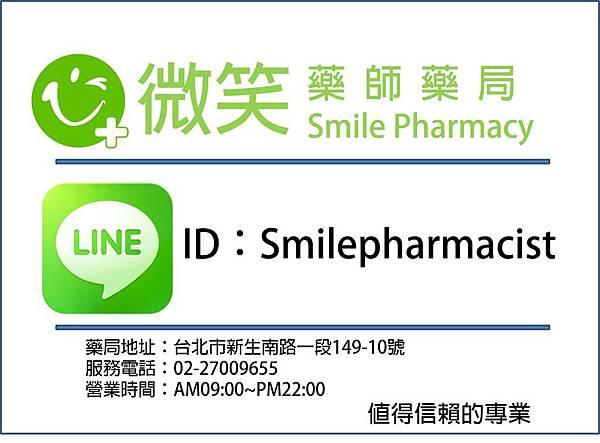 Line的ID