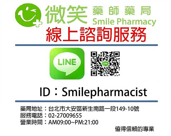 微笑線上諮詢服務Line與QR code