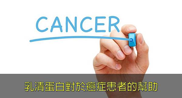 乳清蛋白對於癌乳患者的幫助