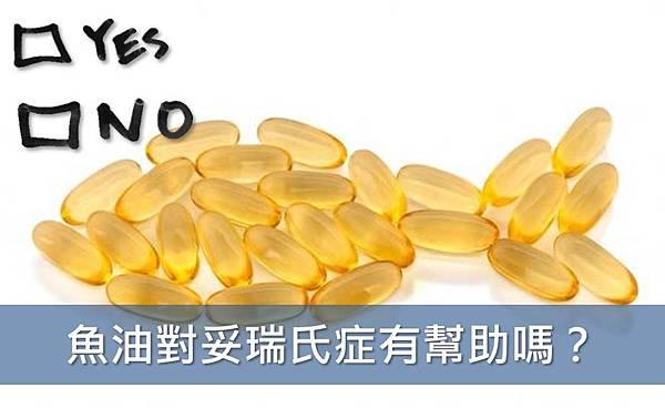 魚油對妥瑞氏症有幫助嗎