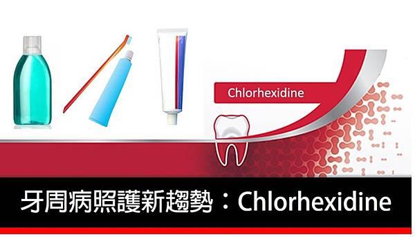牙周病照護新趨勢(新)