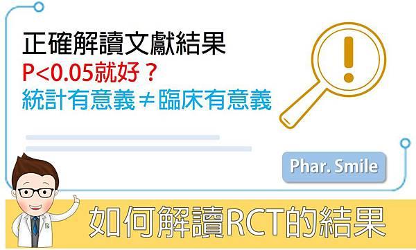 如何解讀RCT的結果